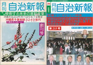自治新報画1.jpg
