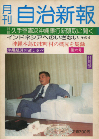 自治新報第6号