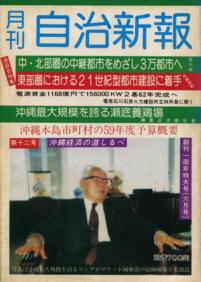 自治新報第12号