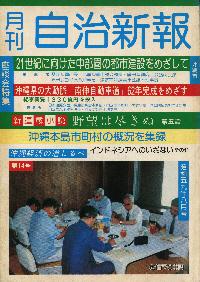 自治新報第14号