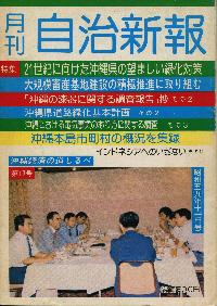 自治新報第17号